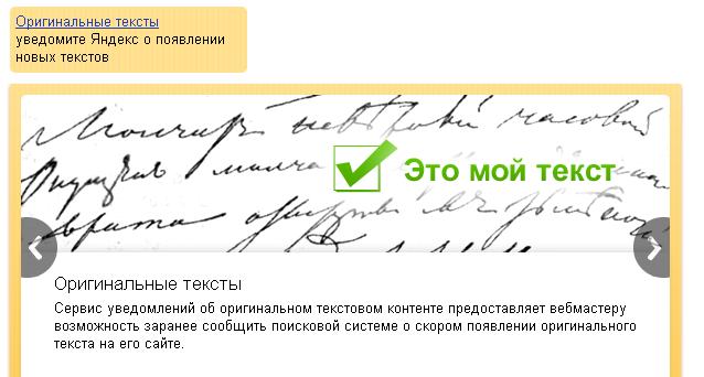 Защита авторского права. Яндекс